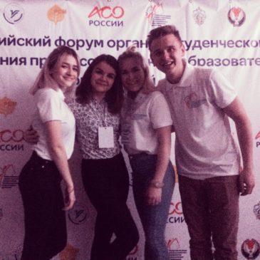 II Всероссийский форум органов студенческого самоуправления