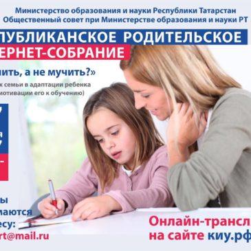Родительское интернет-собрание