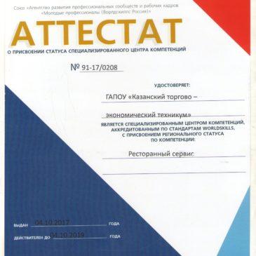 СЦК «Ресторанный сервис» получил официальную аккредитацию