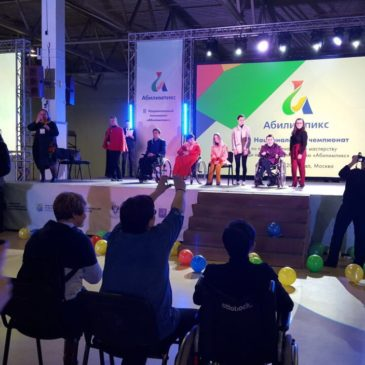 Национальный чемпионат по профессиональному мастерству для людей с инвалидностью «Абилимпикс»