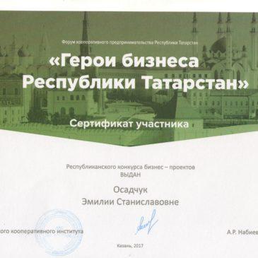 Герои кооперации, образования и бизнеса Республики Татарстан