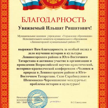 Историко-краеведческая конференция в Лениногорском районе
