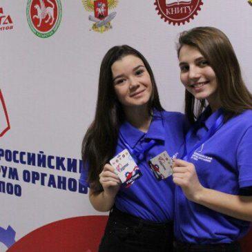 Всероссийский форум органов ССУ ПОО