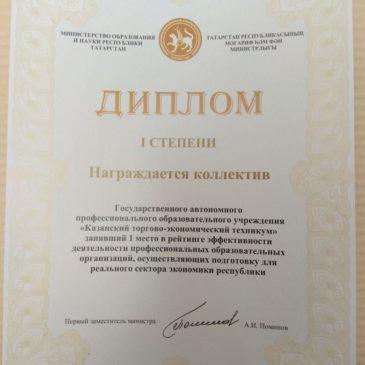 Наша команда — первая в Республике Татарстан!