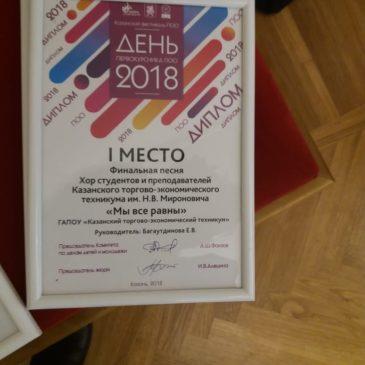 День Первокурсника ПОО — 2018