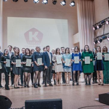 «Студент года — 2018»