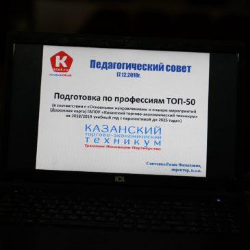 Подготовка по профессиям ТОП-50