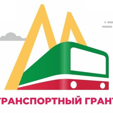 Победители «Транспортного гранта — 2020»