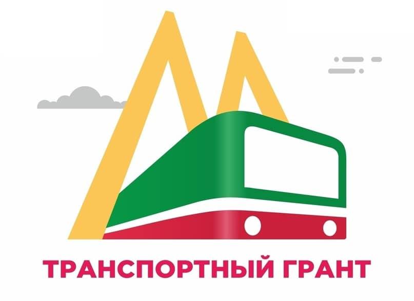 Конкурс «Транспортный грант–2019» стартовал!