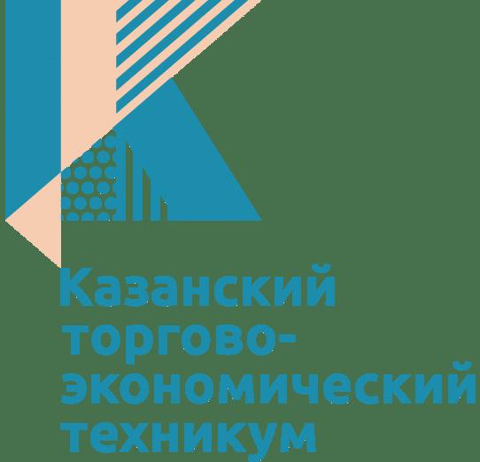 Казанский торгово-экономический техникум