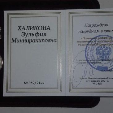 Коллегия Министерства образования и науки Республики Татарстан