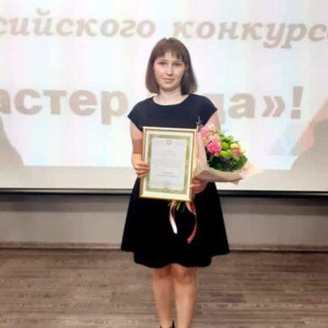 Итоги Республиканского этапа Всероссийского конкурса «Мастер года»